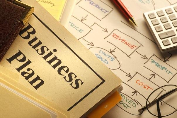 Как написать бизнес план пример.