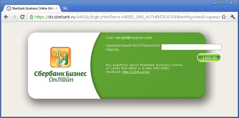 Сбербанк бизнес онлайн.
