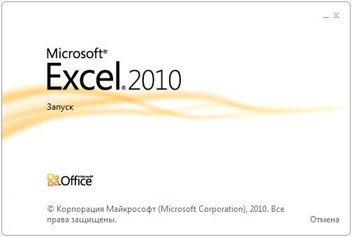 Бизнес-анализ с использованием Microsoft Excel.
